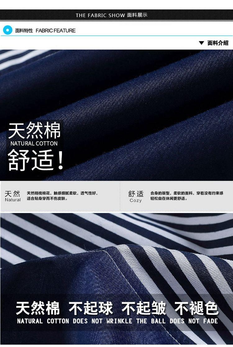 Stripe Panel Color Block Casual Shirt